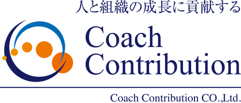 人と組織の成長に貢献する CoachContribution CoachContribution CO.,Ltd.